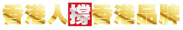 香港人撐香港品牌logo